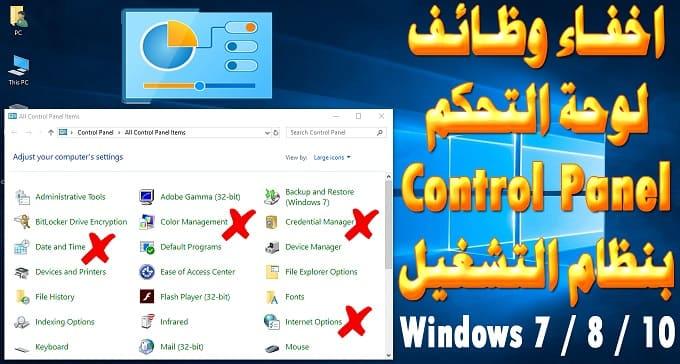 طريقة اخفاء عناصر لوحة التحكم control panel اخفاء-عناصر-control-panel.jpg