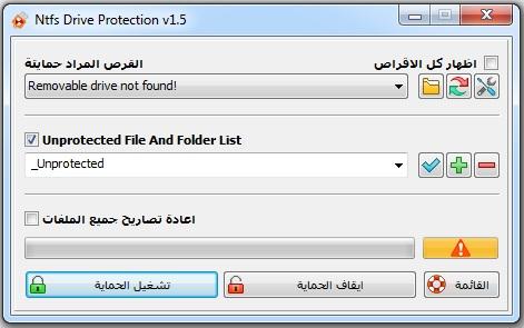 برنامج حماية الفلاشة ضد الفيروسات Drive Protect 2018 برنامج-Drive-Protect-بالعربية.jpg