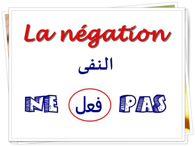قواعد النفي في اللغة الفرنسية picture_1518203837_863.jpg