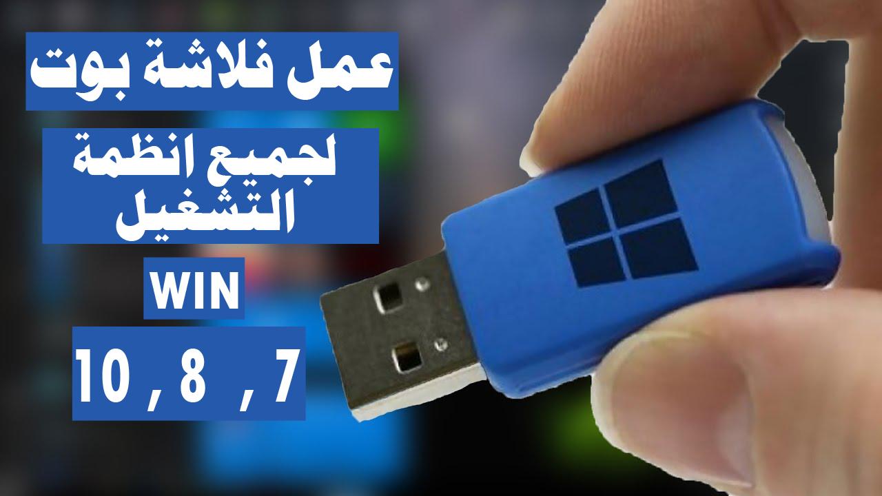 شرح طريقة عمل فلاشة بوت لويندوز 10 picture_1534533322_696.jpg