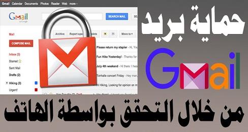 شرح حماية بريد جوجل وتفعيل تسجيل الدخول بالهاتف picture_1551291225_337.jpg