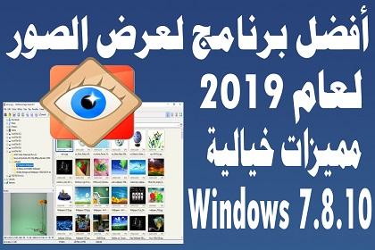 افضل برنامج عرض الصور للكمبيوتر لعام 2019 picture_1551362470_280.jpg