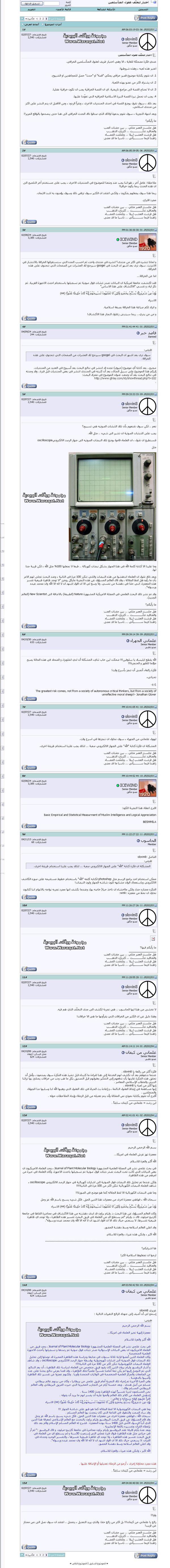 بعض الاكاذيب المنتشرة على الانترنت picture_1551996820_605.jpg