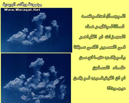 بعض الاكاذيب المنتشرة على الانترنت picture_1551996822_760.jpg