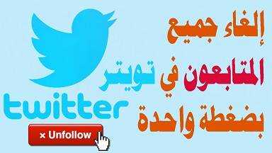 شرح الغاء جميع المتابعين في تويتر 2019 picture_1552400926_446.jpg
