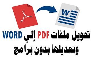 تحويل ملفات pdf الى word وتعديلها بدون برامج picture_1555165432_364.jpg