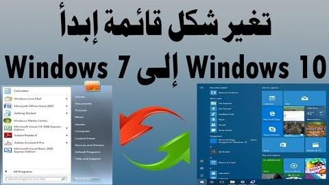 شرح تحويل شكل قائمة إبدأ فى ويندوز 10 إلى شكل قائمة ويندوز 7 picture_1570471919_724.jpg