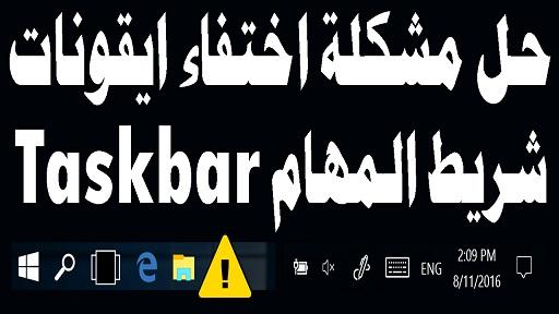 حل مشكلة اختفاء ايقونات شريط المهام Taskbar picture_1579024557_328.jpg