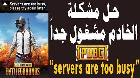 حل مشكلة الخادم مشغول في لعبة ببجي PUBG Servers Are Too Busy picture_1579108792_102.jpg