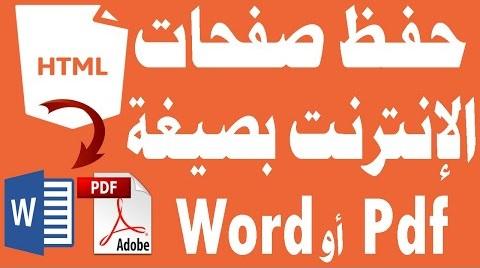 طريقة حفظ صفحات الانترنت بصيغة pdf أو word picture_1580646023_998.jpg