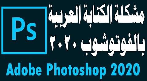 حل مشكلة الكتابة باللغة العربية فوتوشوب 2020 picture_1583079971_744.jpg