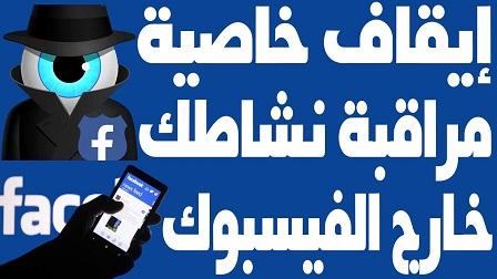 منع تجسس الفيسبوك على هاتفك إيقاف خاصية تتبع نشاطك بالفيسبوك picture_1588013334_556.jpg