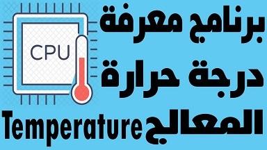 برنامج معرفة درجة حرارة المعالج CPU Temperature picture_1597171837_765.jpg