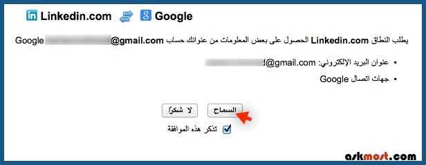 شرح التسجيل فى موقع linkedin واضافة موضيع المنتدي تلقائيا lo3m.com_1391739203_890.jpg