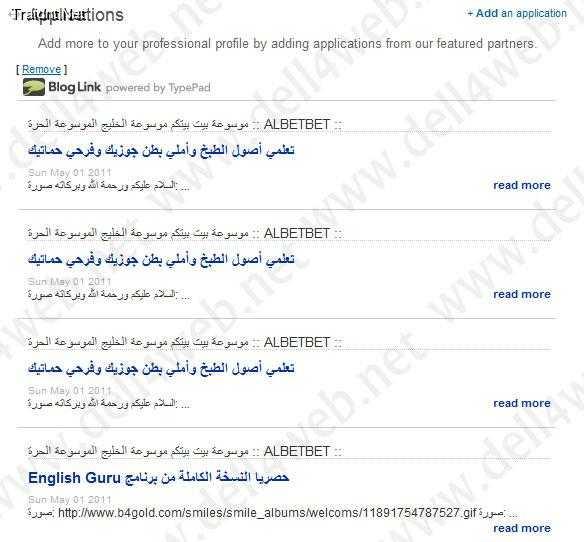 شرح التسجيل فى موقع linkedin واضافة موضيع المنتدي تلقائيا lo3m.com_1391740580_580.jpg