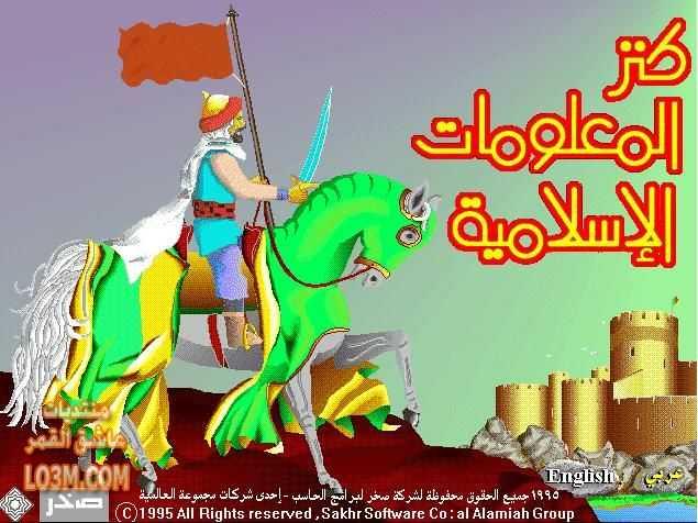 تحميل برنامج لعبة كنز المعلومات الاسلامية lo3m.com_1393504998_851.jpg