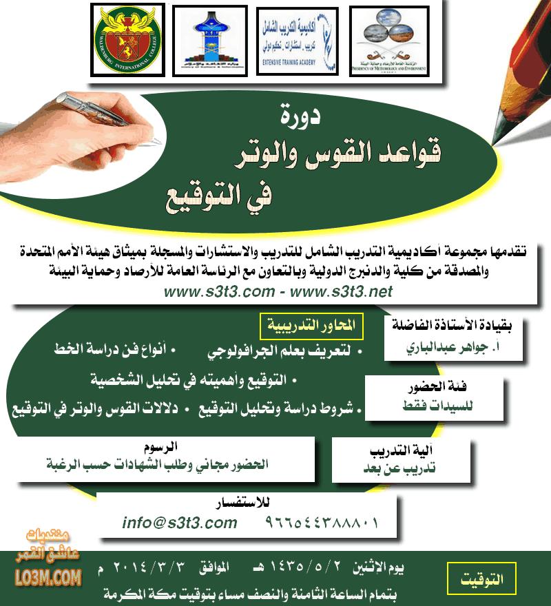 دورة ( قواعد القوس والوتر في التوقيع ) بقيادة أ. جواهر عبدالباري 2 / 5 ه ( مجا lo3m.com_1393524282_851.png