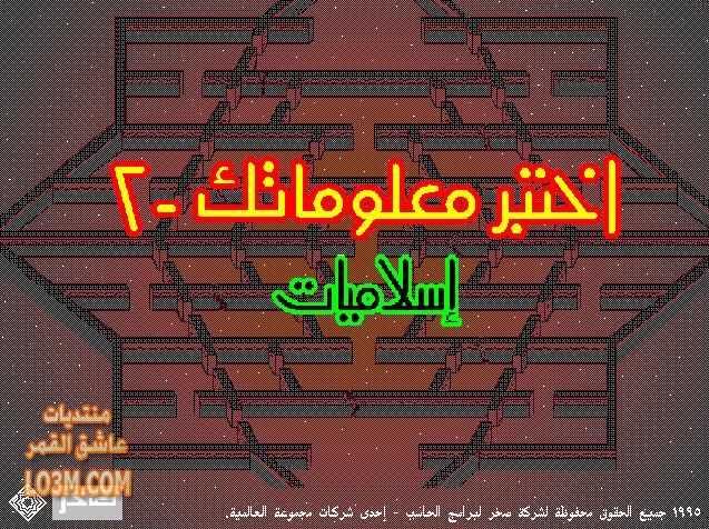 تحميل لعبة اختبر معلوماتك الدينية الجزء الثانى أو سباق المعلومات lo3m.com_1393595564_658.jpg