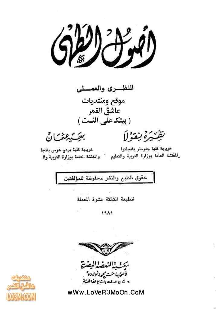 تحميل كتاب اصول الطهى كتاب ابلة نظيرة الشهير lo3m.com1398356491_603.jpg