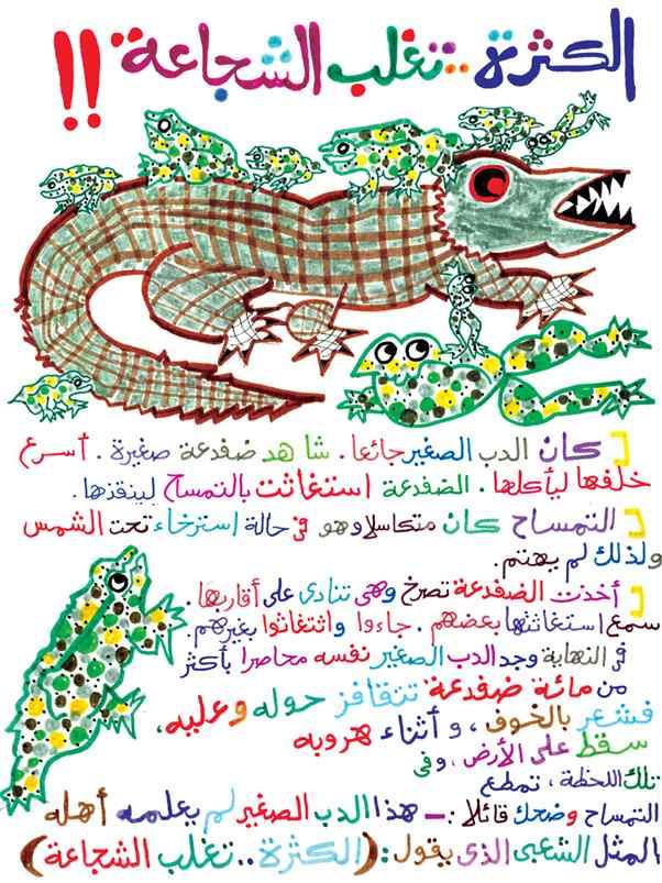 قصص مسليه للاطفال بالصور والالوان lo3m.com_1396831957_514.jpg