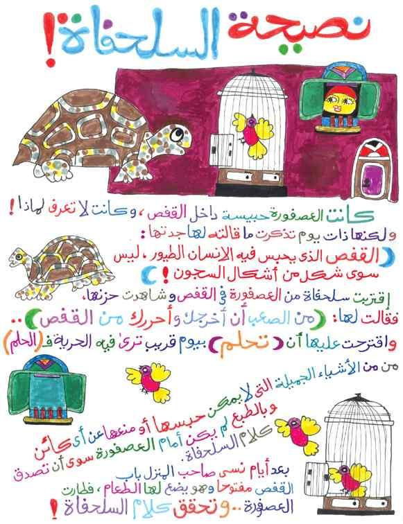 قصص مسليه للاطفال بالصور والالوان lo3m.com_1396831958_735.jpg
