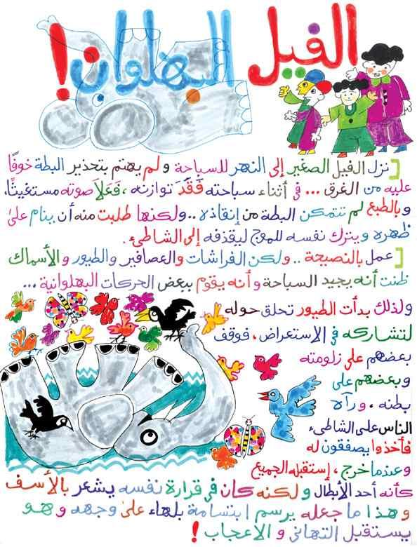 قصص مسليه للاطفال بالصور والالوان lo3m.com_1396831960_914.jpg