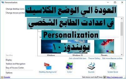 تحويل شكل خيارات Personalization في ويندوز 10 الي الوضع الكلاسيك picture_1549734991_551.jpg