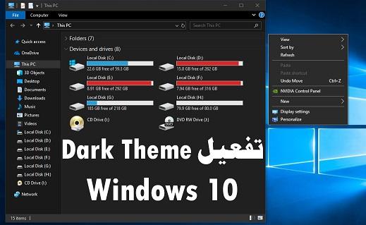 استخدام الثيم الاسود Dark Theme في ويندوز 10 picture_1549737079_683.jpg