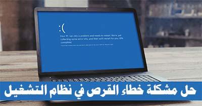 إصلاح أخطاء الهارد ديسك في نظام التشغيل windows 7,8,10 picture_1550686004_455.jpg