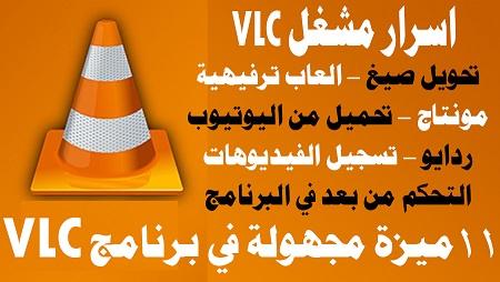 وظائف في برنامج VLC Media Player يجب معرفتها picture_1551112477_353.jpg