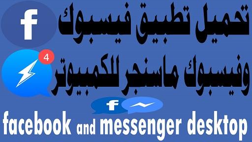 تشغيل تطبيق الفيسبوك والماسنجر على الكمبيوتر facebook-messenger-for-desktop.jpg