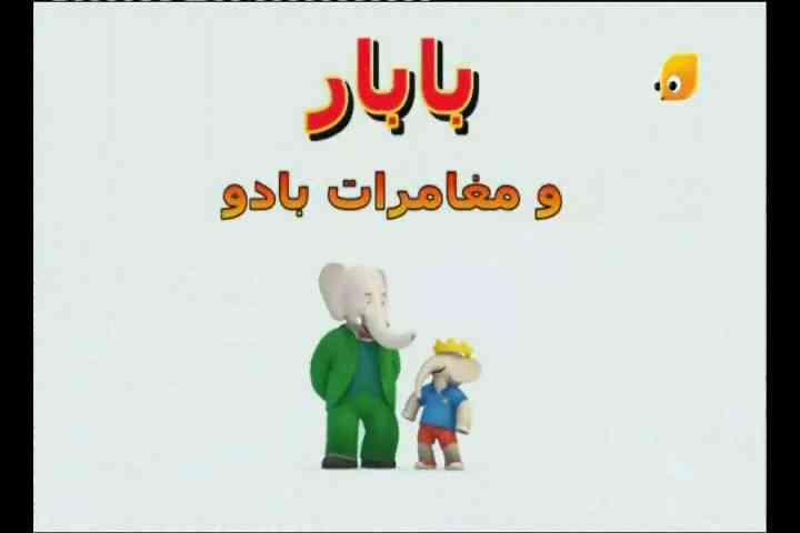 حلقات من كرتون بابار ومغامرات بادو من قناة براعم للاطفال img_1359089597_140.jpg