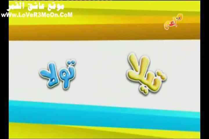 حلقات من برنامج الاطفال تيلا تولا من قناة براعم img_1359089980_419.jpg