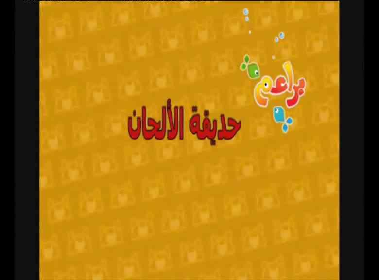حلقات من كرتون حديقة الالحان من قناة براعم للأطفال img_1359091059_745.jpg