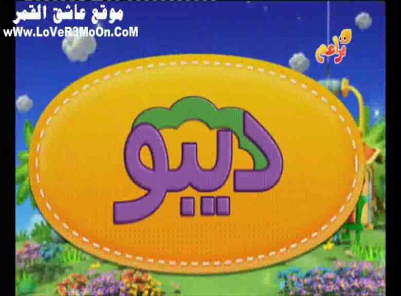 حلقات من كرتون التنين ديبو من قناة براعم للاطفال img_1359116395_431.jpg