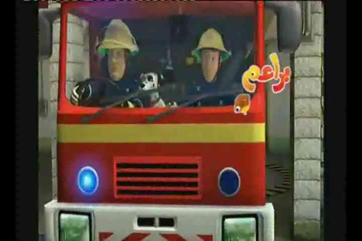 حلقات كرتون سامى رجل الاطفاء من قناة براعم img_1359118568_740.jpg