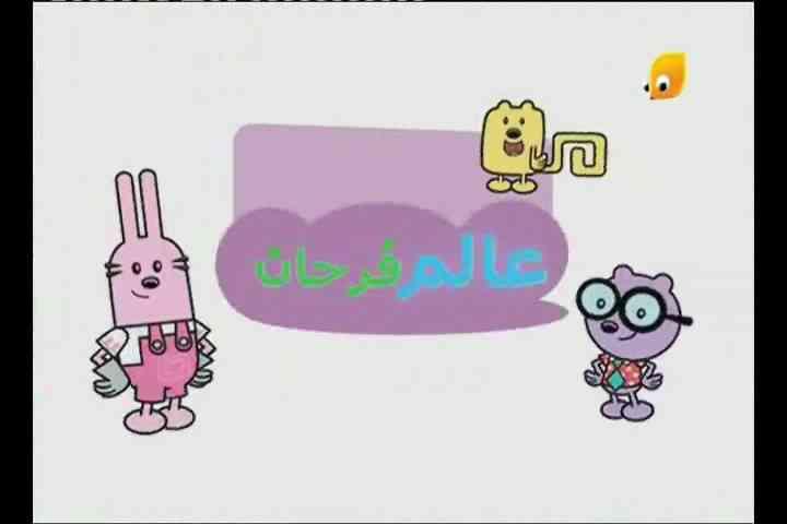 حلقات كرتون عالم فرحان من قناة براعم للاطفال img_1359176302_626.jpg