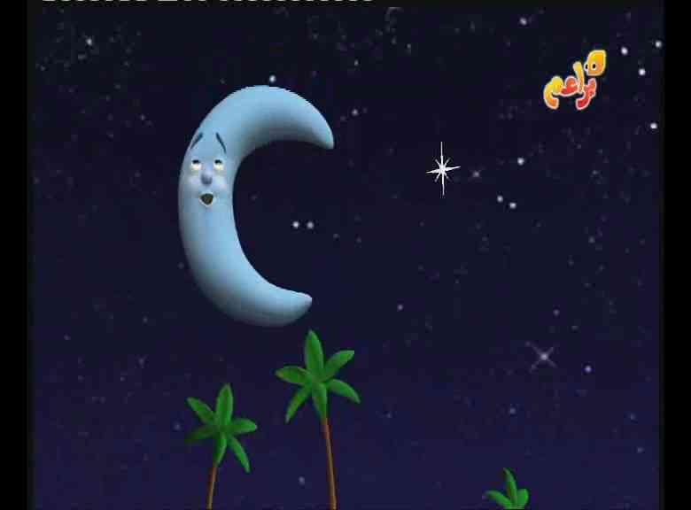 حلقات حكايات نام القمر من قناة براعم للطفل img_1359179154_603.jpg