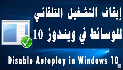 شرح طريقة ايقاف التشغيل التلقائي للوسائط في ويندوز 10 ايقاف-التشغيل-التلقائي-للوسائط.jpg