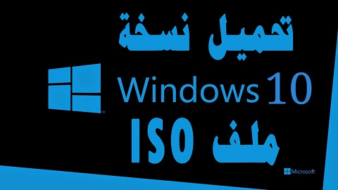 شرح تحميل ويندوز Windows 10 iso من ميكروسوفت تحميل-ويندوز-10-iso.jpg