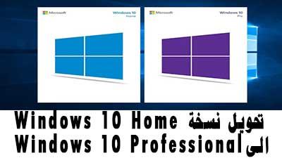 شرح تحويل ويندوز 10 من نسخة Home إلي ويندوز 10 Professional تحويل-نسخة-ويندوز-10-من-هوم-إلي-بروفيشنال.jpg