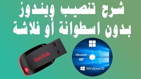 طريقة تنصيب ويندوز بدون اسطوانة أو فلاشة تنصيب-ويندوز-بدون-فلاشة-اسطوانة.jpg