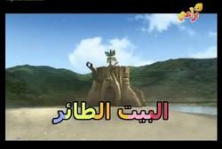 برامج كرتون مسلسلات كرتون قناة براعم Baraem للأطفال  [متجدد] baraem-pc014.jpg