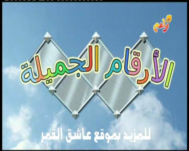 برامج كرتون مسلسلات كرتون قناة براعم Baraem للأطفال  [متجدد] baraem-pc021.jpg