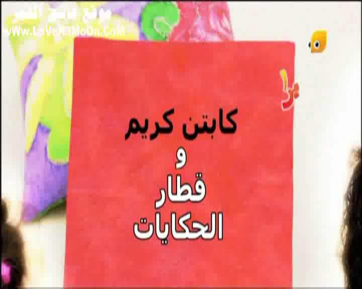 برامج كرتون مسلسلات كرتون قناة براعم Baraem للأطفال  [متجدد] baraem-pc022.JPG