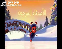 برامج كرتون مسلسلات كرتون قناة براعم Baraem للأطفال  [متجدد] baraem-pc026.jpg