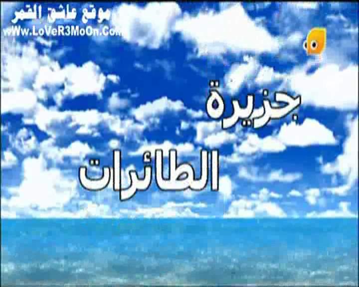 برامج كرتون مسلسلات كرتون قناة براعم Baraem للأطفال  [متجدد] baraem-pc030.JPG