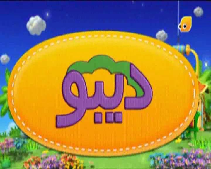 برامج كرتون مسلسلات كرتون قناة براعم Baraem للأطفال  [متجدد] baraem-pc033.JPG