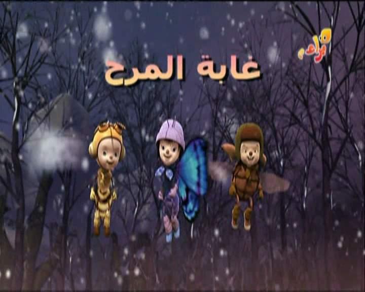 برامج كرتون مسلسلات كرتون قناة براعم Baraem للأطفال  [متجدد] baraem-pc034.JPG