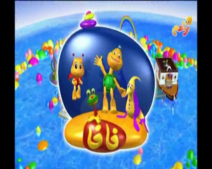 برامج كرتون مسلسلات كرتون قناة براعم Baraem للأطفال  [متجدد] baraem-pc035.JPG